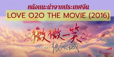 """แนะนำหนังจากประเทศจีน """"LOVE O2O ยิ้มนี้โลกละลาย"""""""