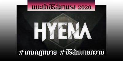 """[รีวิว+แนะนำซีรีส์] """"Hyena (2020) เกมกฎหมาย"""""""