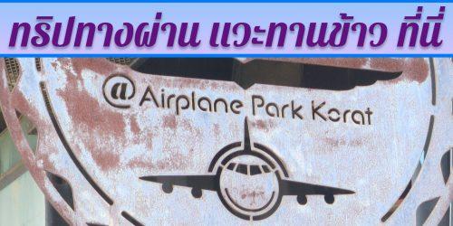 """ทริปทางผ่าน แวะทานข้าวที่ """"Airplane Park @ โคราช"""""""
