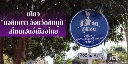 """เที่ยว """"มอหินขาว จังหวัดชัยภูมิ"""" สโตนเฮนจ์เมืองไทย"""