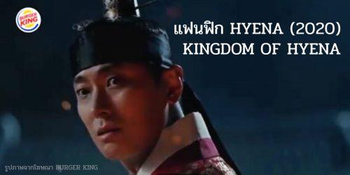 [แฟนฟิก] HYENA (2020) : Kingdom of HYENA จองกึมจา x ยุนฮีแจ