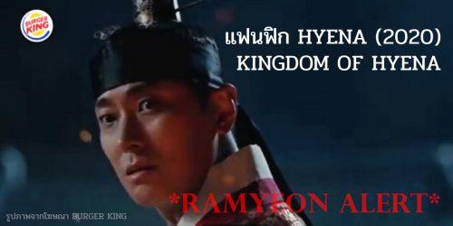 ป้องกัน: *RAMYEON ALERT* [แฟนฟิก] HYENA (2020) : Kingdom of HYENA จองกึมจา x ยุนฮีแจ