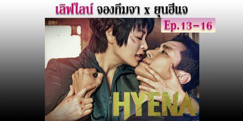 [รีวิว] เลิฟไลน์ในซีรีส์ HYENA (2020) จองกึมจา x ยุนฮีแจ Ep.13-16