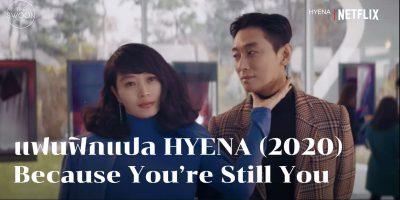 [แฟนฟิกแปล] HYENA: Because You're Still You จองกึมจา x ยุนฮีแจ