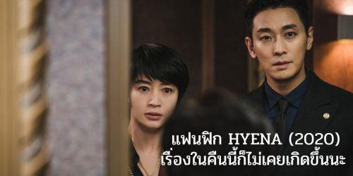 [แฟนฟิก] HYENA :  เรื่องในคืนนี้ก็ไม่เคยเกิดขึ้นนะ | จองกึมจา x ยุนฮีแจ