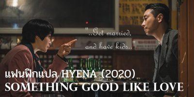 [แฟนฟิกแปล] HYENA : Something Good Like Love จองกึมจา x ยุนฮีแจ