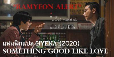 ป้องกัน: *RAMYEON ALERT* [แฟนฟิกแปล] HYENA : Something Good Like Love จองกึมจา x ยุนฮีแจ