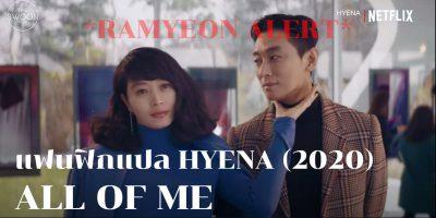 ป้องกัน: *RAMYEON ALERT*[แฟนฟิกแปล] HYENA: All of me จองกึมจา x ยุนฮีแจ