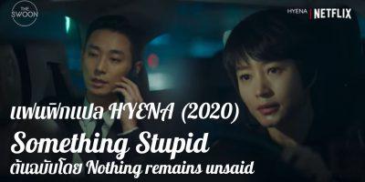 [แฟนฟิกแปล] HYENA : Something Stupid จองกึมจา x ยุนฮีแจ
