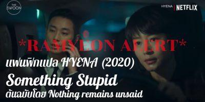 ป้องกัน: *RAMYEON ALERT* [แฟนฟิกแปล] HYENA : Something Stupid จองกึมจา x ยุนฮีแจ