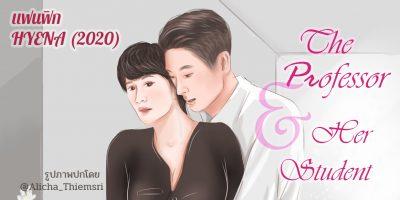 [แฟนฟิก] HYENA (2020) : The professor & her student จองกึมจา x ยุนฮีแจ